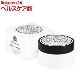 グランセンス ボディークリーム シチリアンブルー(100g)【グランセンス】