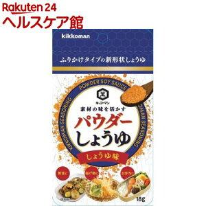 キッコーマン パウダーしょうゆ しょうゆ味(18g)【キッコーマン】[醤油]