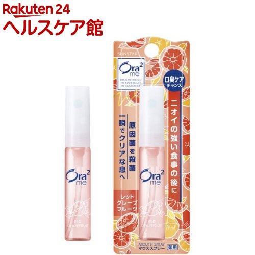 オーラツーミー 薬用マウススプレー レッドグレープフルーツ(6mL)【Ora2(オーラツー)】