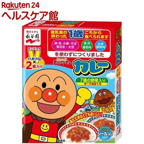 アンパンマンミニパックカレー ポークあまくち(2食入)