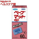 フマキラー ベープマット 蚊取り 取替え用 ソフト 微香性(60枚)【ベープ】