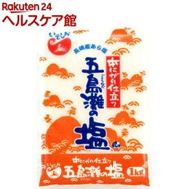 本にがり仕立て 五島灘の塩(1kg)【spts4】