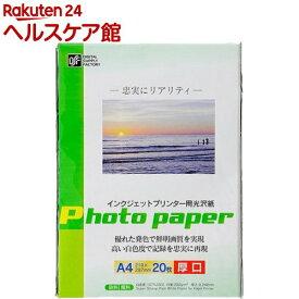 インクジェットプリンター用 光沢紙 A4 20枚 厚口 PA-CG2-A4/20(20枚入)【OHM】