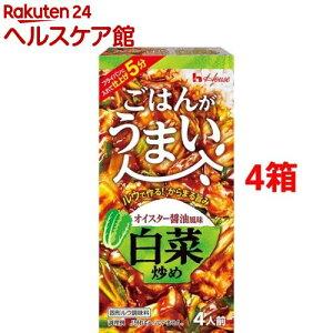 ハウス ごはんがうまい 白菜炒め(70g*4箱セット)