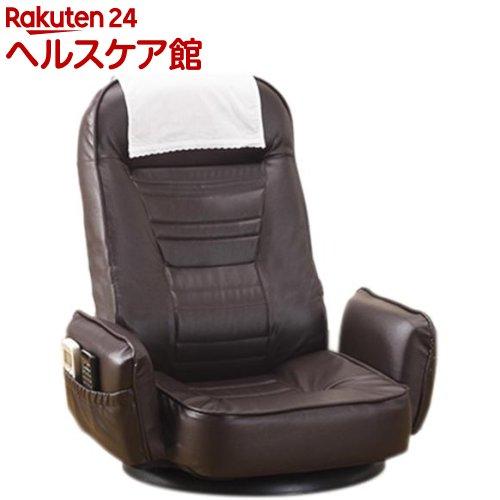 肘付きリクライニング回転座椅子 ブラウン(1脚)【送料無料】