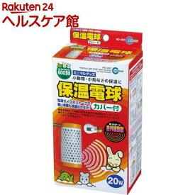 ミニマルグッズ 保温電球 カバー付(20W)【ミニマルグッズ】