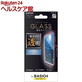エレコム BASIO4 ガラスフィルム 0.33mm PM-BAS4FLGG(1枚)【エレコム(ELECOM)】