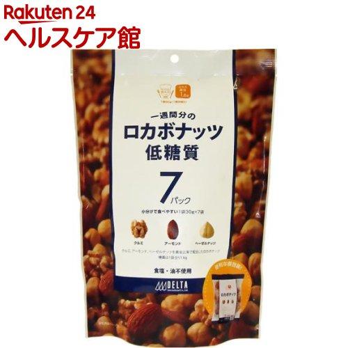 1週間分のロカボナッツ(210g)
