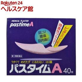 【第3類医薬品】パスタイムA(40枚入)【パスタイム】