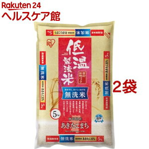 令和2年産 アイリスオーヤマ 低温製法米 無洗米 秋田県産あきたこまち(5kg*2袋セット)【アイリスフーズ】