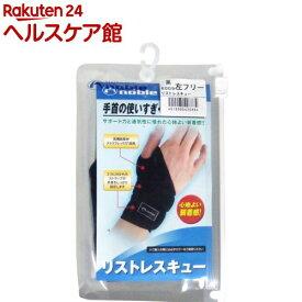 ノーブル リストレスキュー 左手首用サポーター 黒 フリーサイズ(1コ入)【ノーブル】