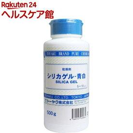 トーヤク 乾燥剤 シリカゲル 青白(500g)【トーヤク】