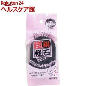 かかとつるつる素足美人 炭銅軽石 抗菌 小判型(1コ入)