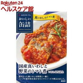 おいしい缶詰 国産真いわしと野菜のトマト煮(100g)【slide_c5】【おいしい缶詰】