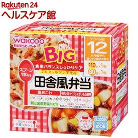 和光堂 ビッグサイズの栄養マルシェ 田舎風弁当(110g+80g)【more30】【栄養マルシェ】