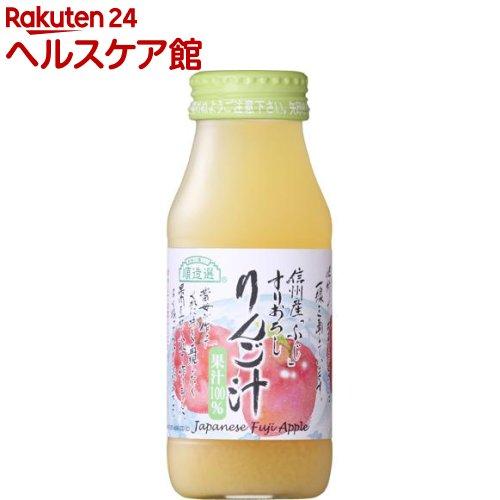マルカイ 順造選 すりおろしりんご汁 果汁100%(180mL)【順造選】