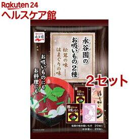 永谷園のお吸いもの2種 松茸の味 はまぐりの味(40食入*2セット)【永谷園】
