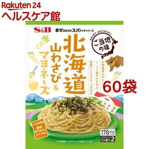 まぜるだけのスパゲッティソース ご当地の味 北海道山わさび&マヨネーズ(75.4g*60袋セット)【まぜるだけのスパゲッティソース】