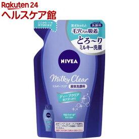 ニベア ミルキークリア 液体洗顔料 ディープクリア つめかえ用(130ml)【ニベア】