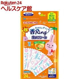 カオリング 虫よけシール ゆるあにまる(24枚入)【香Ring(カオリング)】