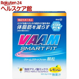 ヴァーム スマートフィット顆粒 レモン風味(3.3g*10袋入)【ヴァーム(VAAM)】