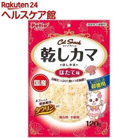 ペティオ キャットスナック 乾しカマ スライス(120g)【more20】【ペティオ(Petio)】