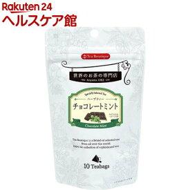 ティーブティック チョコレートミント(10袋入)【ティーブティック】