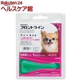 フロントラインプラス 犬用 XS 5kg未満(1本入)【フロントラインプラス】