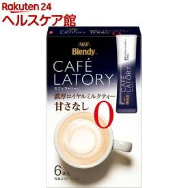 ブレンディ カフェラトリー スティック コーヒー 濃厚ロイヤルミルクティー 甘さなし(11g*6本入)【ブレンディ(Blendy)】