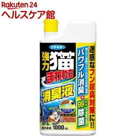 フマキラー カダン 強力 猫まわれ右 消臭液(1000ml)【カダン】