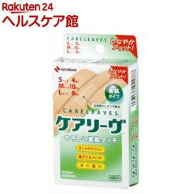 ケアリーヴ レギュラータイプ CL20-3(20枚入)【ケアリーヴ】