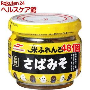 マルハニチロ 米ふれんど さばみそ(90g*48個セット)