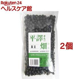 平譯さんの畑から 黒豆(300g*2コセット)【平譯さんの畑から】