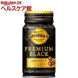 アロマックス プレミアムブラック(170ml*30本入)【アロマックス】[ボトル缶コーヒー]