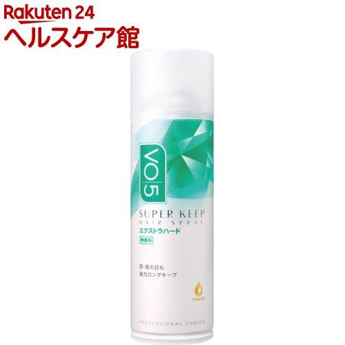 VO5 スーパーキープヘアスプレイ エクストラハード 無香料(330g)【VO5(ヴイオーファイブ)】