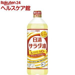 日清 サラダ油(1000g)【spts4】【日清オイリオ】