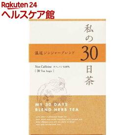私の30日茶 温巡ジンジャーブレンド(30包)【生活の木】