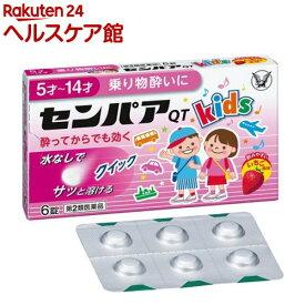 【第2類医薬品】センパアQT ジュニア(6錠)【センパア】