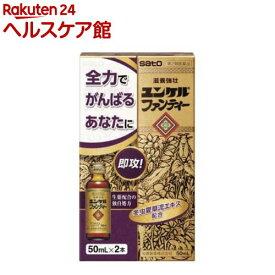 【第2類医薬品】ユンケルファンティー(50ml*2本入)【ユンケル】