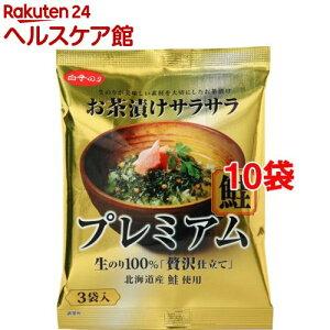 白子のり お茶漬けサラサラ プレミアム 鮭(3袋入*10コ)
