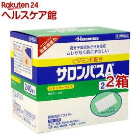 【第3類医薬品】サロンパスA ビタミンE配合(240枚入*2コセット)【サロンパス】