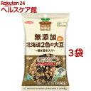 純国産 北海道2色の煎り大豆(70g*3コセット)【more20】
