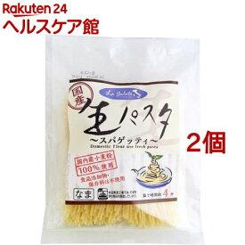 国産生パスタ スパゲッティ(200g(100g*2食入)*2コセット)【本田商店】