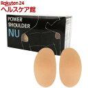 パワーショルダーヌー モカ フリーサイズ E717001 肩パッド(1セット)