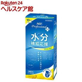 AGF プロフェッショナルプラス 水分補給応援 甘レモン風味 1L用(13.5g*10本入)【AGF Professional(エージーエフ プロフェッショナル)】