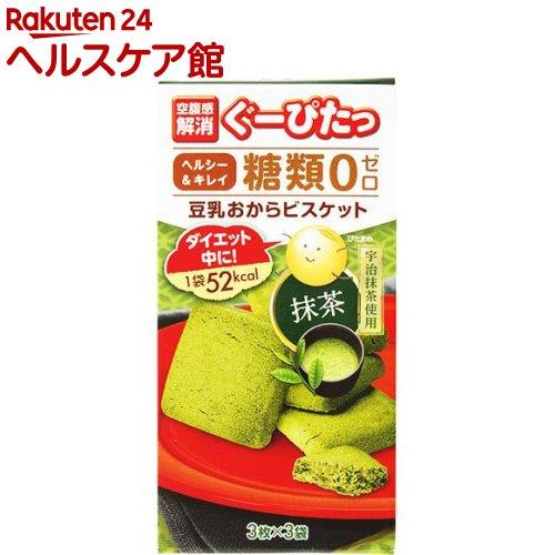 ぐーぴたっ豆乳おからビスケット抹茶(3枚*3袋入)【ぐーぴたっ】