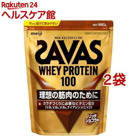 ザバス ホエイプロテイン100 リッチショコラ味(1050g(約50食分)*2袋セット)【ザバス(SAVAS)】