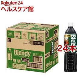 ブレンディ ボトルコーヒー 無糖(900ml*24本セット)【ブレンディ(Blendy)】