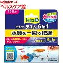 テトラ テスト 6イン1 試験紙 淡水用(25回分)【Tetra(テトラ)】