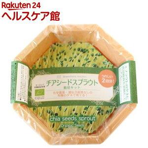 【訳あり】栽培キット チアシード+スプラウト栽培専用プラ容器(1セット)